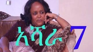 Ashara (አሻራ) Addis TV Drama part 7
