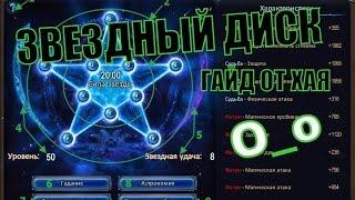 getlinkyoutube.com-ЗВЕЗДНЫЙ ДИСК в ПВ (ГАЙД)
