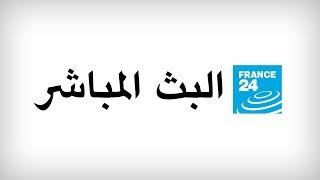فرانس 24 البث المباشر – الأخبار الدولية على مدار الساعة width=