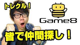 getlinkyoutube.com-トレクル!Game8に突撃!みんなでガチャ引いてみた!日本最大級ゲーム攻略サイト!
