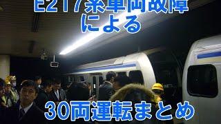 getlinkyoutube.com-E217系30両救援を見てきた(東京~大船追っかけ)