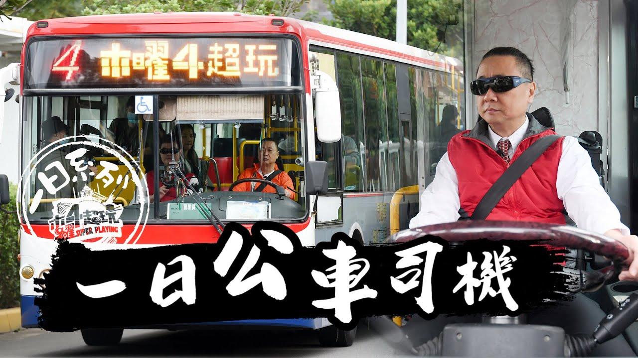 《一日系列第一百五十集》蛤~阿公成為-真。老司機,準備帶大家上路啦!!! -一日公車司機
