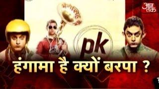 Halla Bol: 'Holy' war erupts over Aamir Khan starrer 'pk' (PT-2)