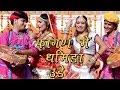 Rajasthani POPULAR Fagan Song | Fagan Mein Dhamida Udhe FULL VIDEO SONG | Marwadi Fagun Songs