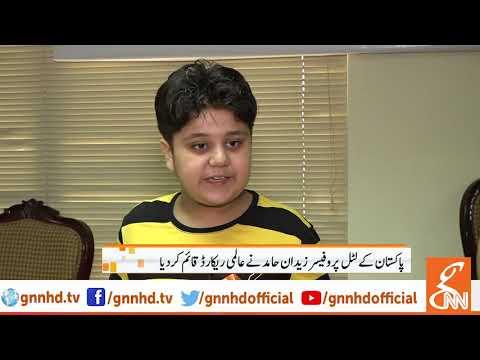 Pakistani little professor Zaidan Hamid makes world record