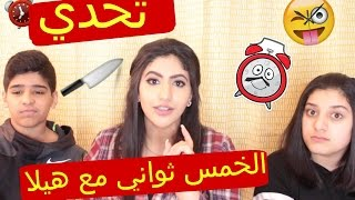 getlinkyoutube.com-5 Second Challenge Noor Stars & Hayla TV | تحدي الخمس ثواني