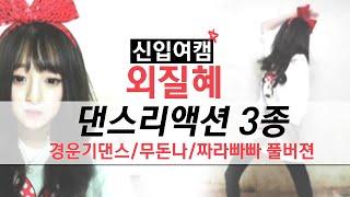 getlinkyoutube.com-[철구] 지혜 코믹 댄스 리액션 3종! (경운기댄스/무돈나/짜라빠빠 풀버젼) :: Comic Dancing