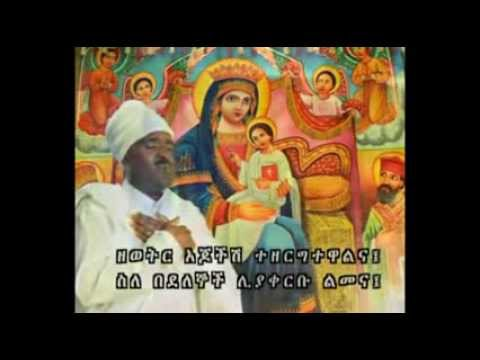 ▶ Ethiopian Orthodox Mezmur መዘንጋት ባለበት By Yilma Hailu  with Lyrics