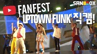 "getlinkyoutube.com-""Uptown Funk"" 댄스 직캠!! [유튜브 팬페스트 코리아 2015] 마인크래프트 Minecraft - YouTube FanFest Korea 2015 - [도티]"