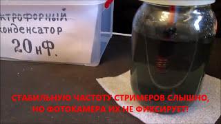 getlinkyoutube.com-ЭЛЕКТРОГИДРОУДАРНАЯ УСТАНОВКА КВ   2 на эффекте Юткина