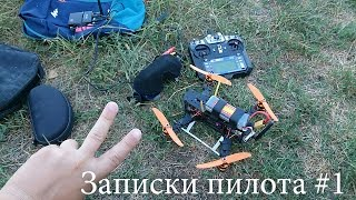 getlinkyoutube.com-ZMR250/QAV250 Заметки пилота #1