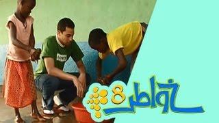 getlinkyoutube.com-خواطر 8 - الحلقة 14 - من ذاق عرَف