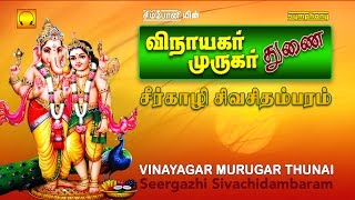 Vinayagar Murugar Thunai | Tamil Devotional | Full Songs Jukebox