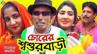 চোরের শশুরবারী ভাদাইমা | Chorer Shoshur Bari Vadaima | Bangla Comedy Video width=