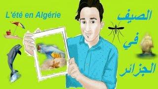 getlinkyoutube.com-Zarouta Youcef / الصيف في الجزائر