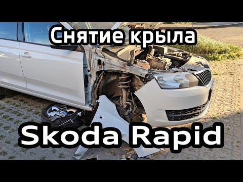 Снятие крыла Skoda Rapid. Снятие крышки лючка бензобака