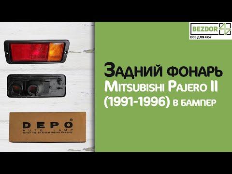 Задний фонарь Mitsubishi Pajero II (1991-1996) в бампер