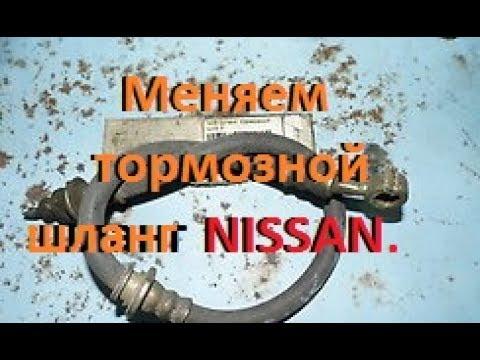 Как прокочать тормоз! Замена тормозного шланга! Nissan SUNNY, Pulsar! Replacement brake hose