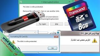 getlinkyoutube.com-حل نهائي لمشكلة القرص محمي ضد الكتابة  Disk write-protected في الفلاشات وكروت الذاكرة [طريقة مضمونة]