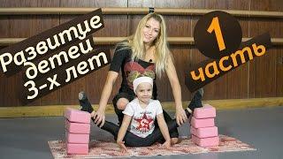 getlinkyoutube.com-1 Часть.Урок. Развитие данных у детей 3-4х лет. Первые шаги в хореографии. Растяжка детей 3-х лет