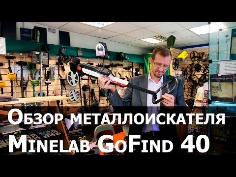 Minelab Go-Find 40