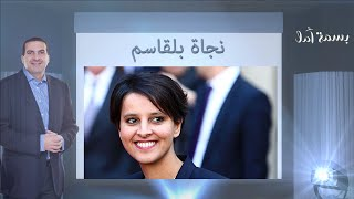 getlinkyoutube.com-Nagat Belqassim ...قصة نجاة بلقاسم