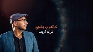 getlinkyoutube.com-ذكرى بقلبي - مراد شريف | طيور الجنة