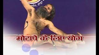 getlinkyoutube.com-Yog for Fatness: Swami Ramdev | 21 Nov 2016