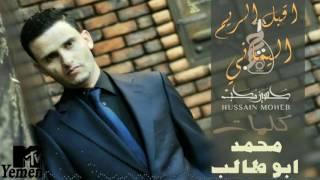 getlinkyoutube.com-اقبل الريم اليماني الفنان حسين محب  جديد 2017