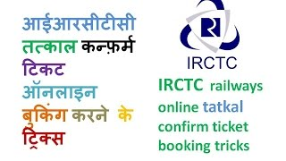 getlinkyoutube.com-tatkal ticket booking tricks 2017 on irctc railway ticket booking site