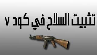 getlinkyoutube.com-تثبيت السلاح في كود7 ( بدون سوني مهكر )