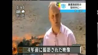 getlinkyoutube.com-放送事故? 麻薬の焼却取材中にラリるレポーター During incineration coverage of drug Reporter