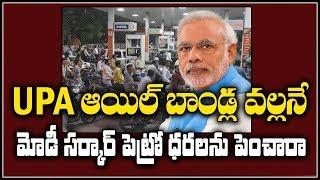 UPA ఆయిల్ బాండ్ల వల్లనే మోడీ సర్కార్ పెట్రో ధరలను పెంచారా||Oil Bonds and Petroleum Prices