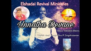 Unnatha Devane II Tamil Christian Song II Lyrical Video Song