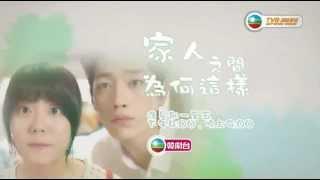 getlinkyoutube.com-TVB韓劇台 韓劇 - 家人之間為何這樣 預告