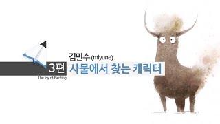 getlinkyoutube.com-그림공유 SNS 펜업 작가 'miyune' 갤럭시노트 12.2 그림그리기 강좌 (사물에서 찾는 캐릭터)