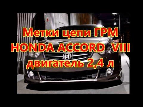 Установка цепи ГРМ HONDA ACCORD VIII двигатель 2,4 л