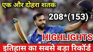 Rohit Sharma 208* in 153 Balls || India vs SriLanka 2nd ODI || Rohit Double Century Again 3rd Time |