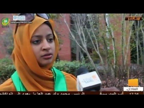 فتاة موريتانية متفوقة في جامعة مدريد - تقرير لقناة الساحل
