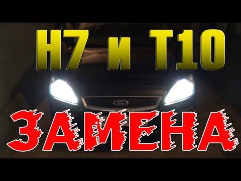 Замена лампочек H7 и T10 на Форд фокус 2!!!!!!!!!