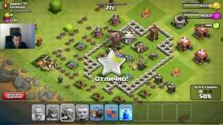 getlinkyoutube.com-Секреты Clash of Clans - № 4 - Как приручить Варвара!