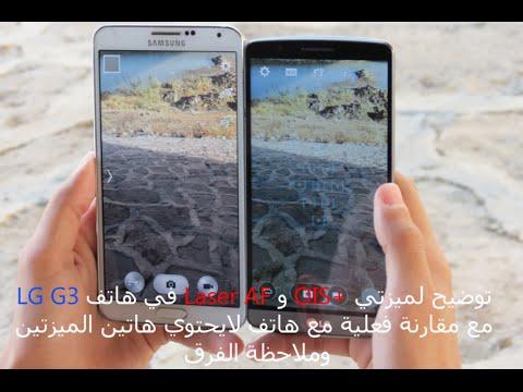 مميزات هاتف LG G3 | توضيح ميزتي OIS+ و Laser AF