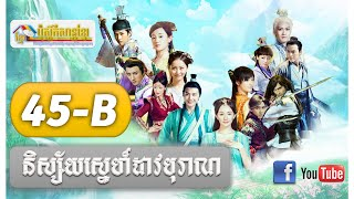 getlinkyoutube.com-និស័្សយស្នេហ៍ដាវបុរាណ EP 45-B ► ni sai sne dav boran ╬ chinese drama khmer dubbed ☶ Speak khmer