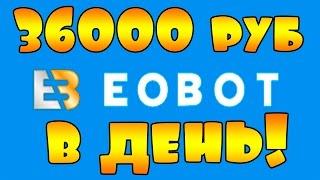EOBOT 36000 РУБЛЕЙ В ДЕНЬ? РАЗВОД ИЛИ НЕТ? CLOUD MINING