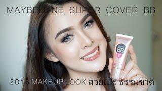 Jossy Berry | 2016 Makeup Tutorial สอนแต่งหน้าต้อนรับปีใหม่ด้วย Super BB จาก Maybelline New York