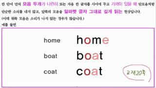 getlinkyoutube.com-왕기초-파닉스-장모음-영어읽는법.wmv