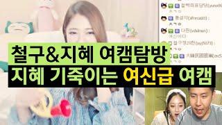 getlinkyoutube.com-철구&지혜 여캠탐방, 지혜 기죽이는 여신급 여캠! & 우는 쪼꼬북 (16.04.23) :: ChulGu