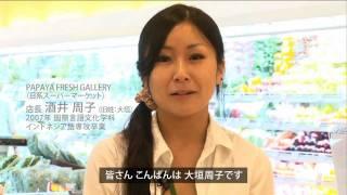 getlinkyoutube.com-インドネシアで活躍する日本人:酒井さん 日系スーパー勤務 【神田外語大学】