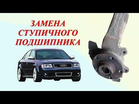 Audi A6C5. Замена переднего ступичного подшипника. Подробно.