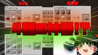 getlinkyoutube.com-【Minecraft】ゆっくりゲリラと工業クラフト パート1【ゆっくり実況】